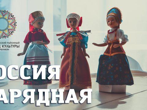 Выставка Россия нарядная в Горбунках
