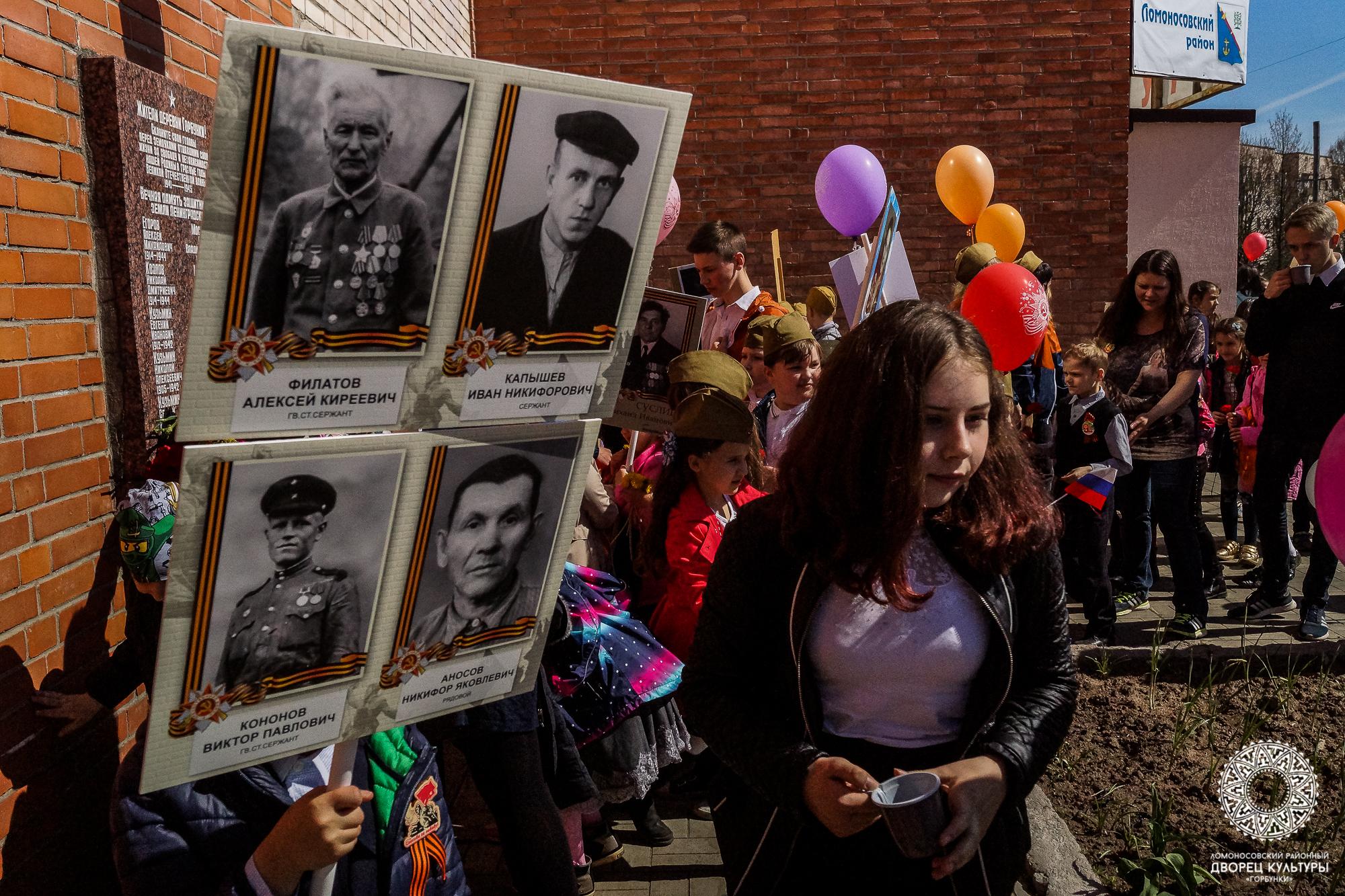 Бессмертный полк и торжественный митинг в Горбунках