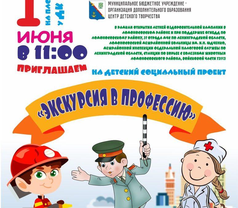 День защиты детей праздник Горбунки