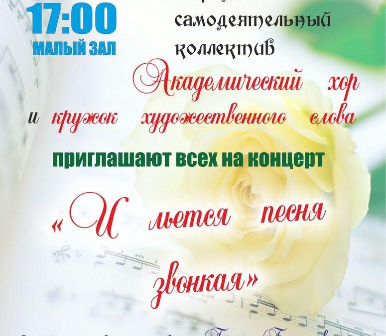 Отчётный концерт академического хора Горбунки