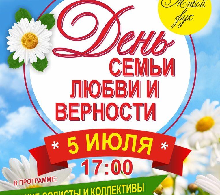День семьи, любви и верности Ломоносовский район