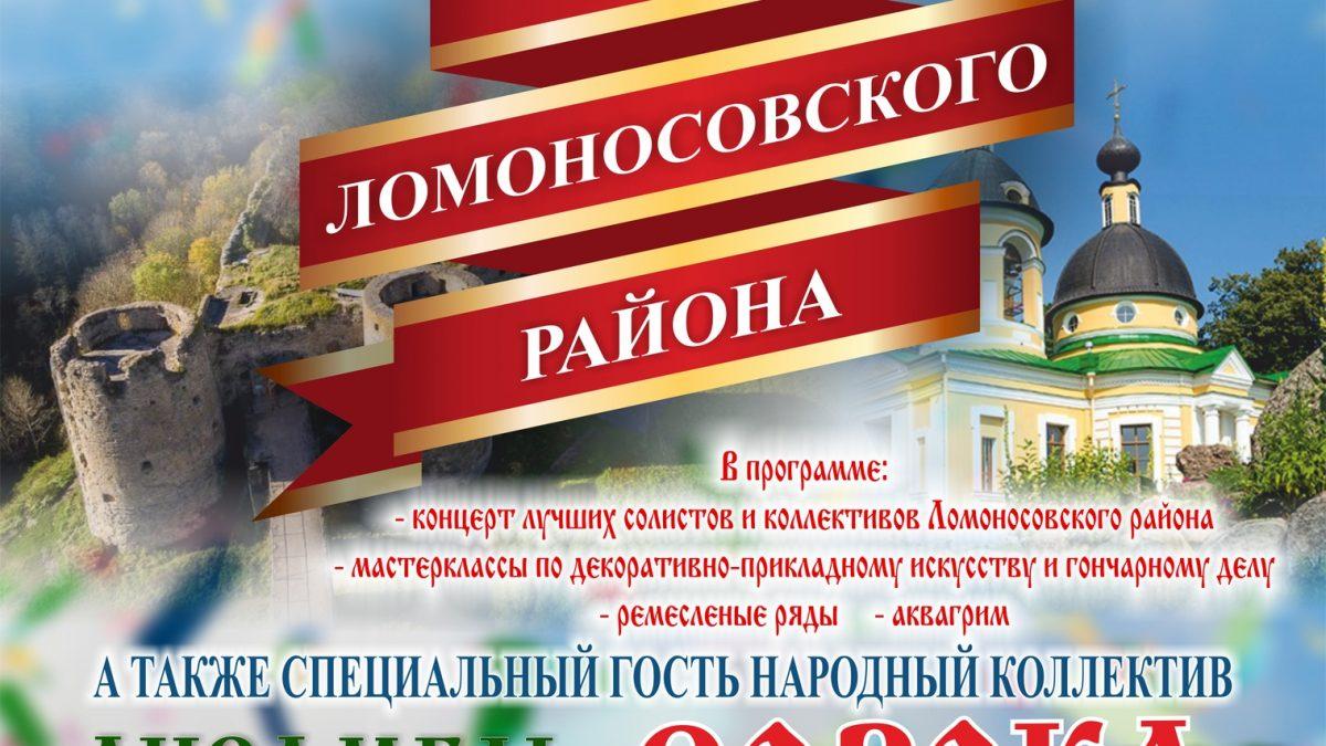 День Ломоносовского района