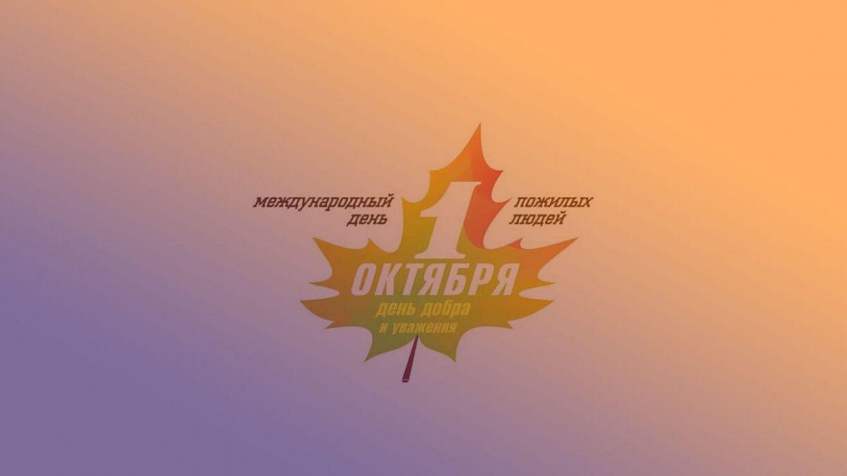День пожилого человека Ломоносовский район