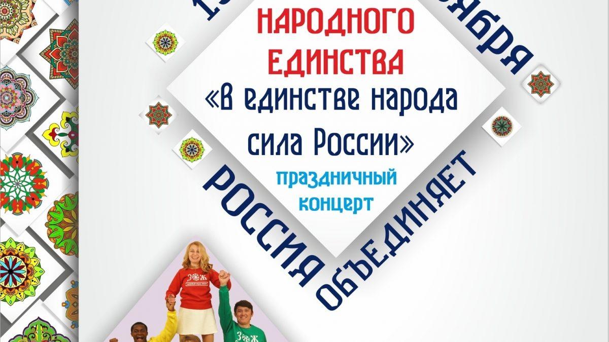 Концерт День народного единства