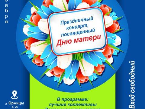 Концерт День матери