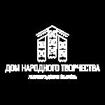 ГБУК ЛО ДНТ
